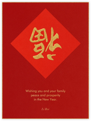 Good Fortune - Paperless Post - Online greeting cards