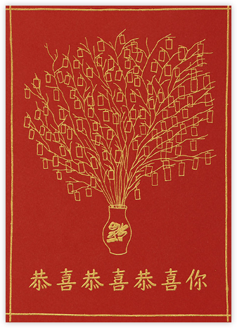 Money Tree - Paperless Post - Lunar New Year cards