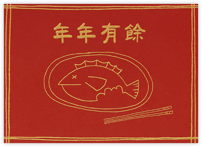 New Year Fish - Paperless Post - Lunar New Year cards
