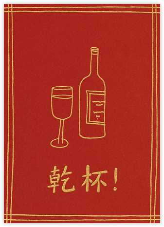 Gan Bei (Cheers) - Paperless Post - Lunar New Year Cards