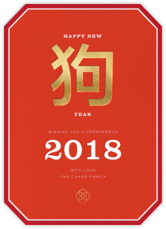 dog year greeting