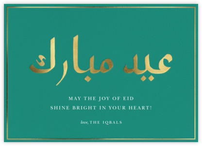 Joyful Eid (Greeting) - Amazon | horizontal