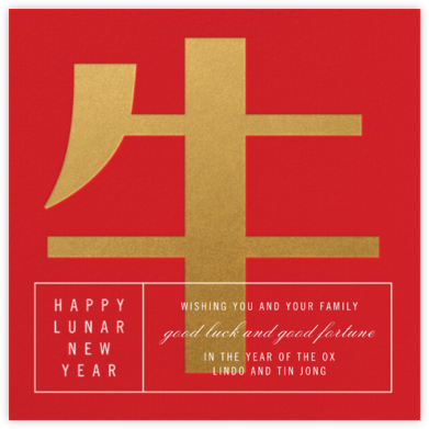 Lunar Gold (Greeting) - Ox - Paperless Post - Lunar New Year Cards
