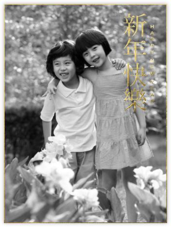 Happy Chinese New Year - Photo - Paperless Post -